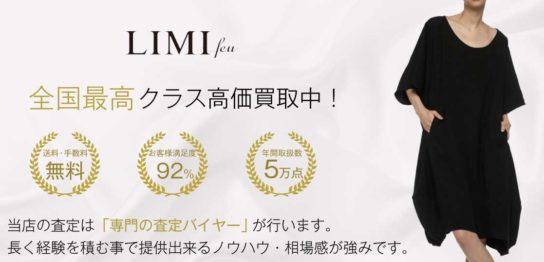 リミフゥ(LIMI feu)買取No.1|宅配買取ブランドバイヤー