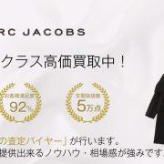 【買取No.1】マークジェイコブス コート売却ならブランド古着専門店ブランドバイヤー 画像