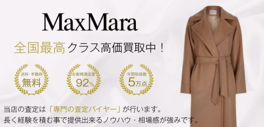マックスマーラ コートNo.1買取!満足度97%!宅配買取ブランドバイヤー 画像