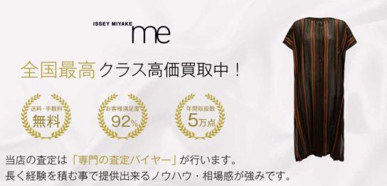 ミーイッセイミヤケ(ME ISSEY MIYAKE)高価買取|宅配買取ブランドバイヤー