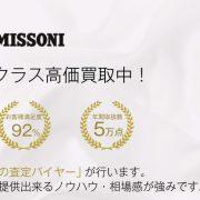 ミッソーニ【No.1買取】の宅配買取ブランドバイヤー 画像