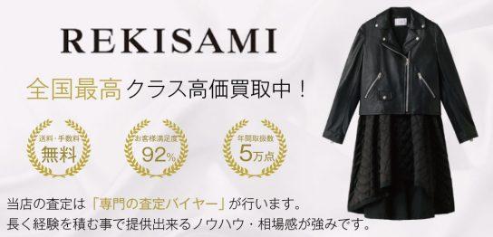レキサミNo.1買取!満足度97%!宅配買取ブランドバイヤー 画像