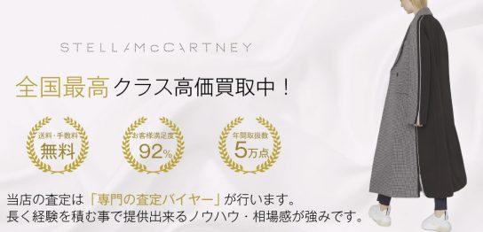 ステラマッカートニー コート【No.1買取】の宅配買取ブランドバイヤー 画像
