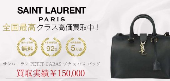 Saint Laurent サンローラン PETIT CABAS プチ カバス バッグ買取実績画像