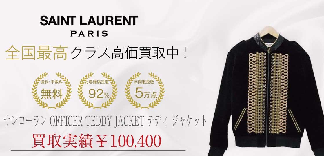 Saint Laurent サンローラン OFFICER TEDDY JACKET テディ ジャケット 買取実績紹介画像