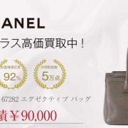 CHANEL シャネル 67282 エグゼクティブ バッグ買取実績画像