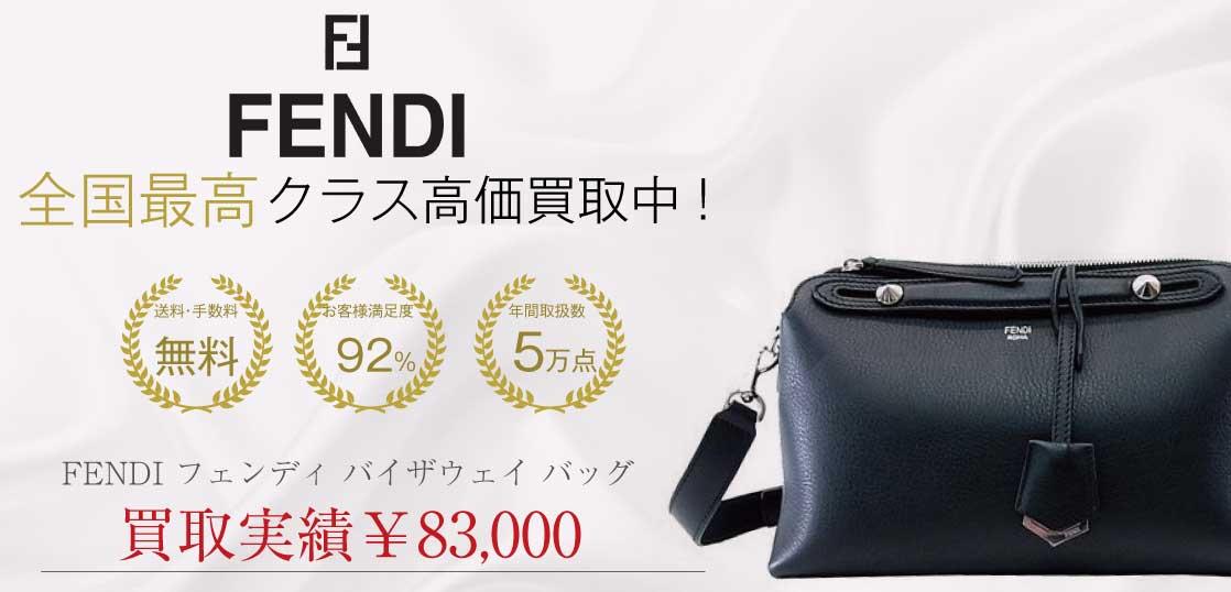 FENDI フェンディ 8BL124 1D5 バイザウェイ バッグ買取実績紹介画像