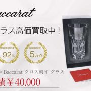 CHROME HEARTS×Baccarat クロス刻印 グラス 買取実績画像
