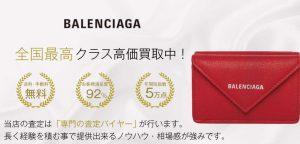 バレンシアガ レディース 財布買取|高く買います!宅配買取ブランドバイヤー 画像