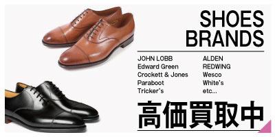 高級靴高価買取画像