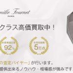 カミーユフォルネ(Camille Fournet)高価買取|宅配買取ブランドバイヤー
