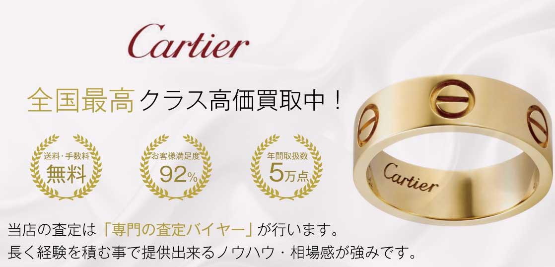 カルティエ 指輪買取|高く買います!宅配買取ブランドバイヤー 画像