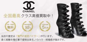 シャネル ブーツ買取 高く買います!宅配買取ブランドバイヤー 画像