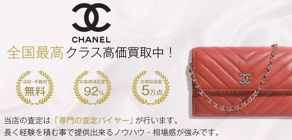 【全国No.1】シャネル 財布買取なら宅配買取ブランドバイヤー 画像