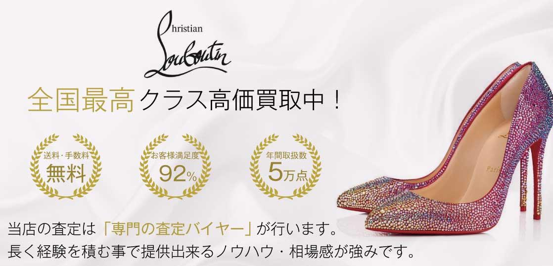 ルブタン パンプス 靴買取|高く買います!宅配買取ブランドバイヤー 画像