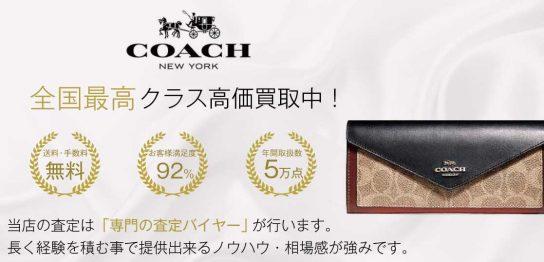 コーチ 財布買取 高く買います!宅配買取ブランドバイヤー 画像