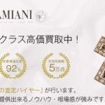 ダミアーニ(DAMIANI)高価買取|宅配買取ブランドバイヤー