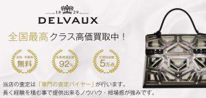 【圧倒的No.1】デルヴォー買取なら宅配買取ブランドバイヤー 画像