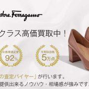 フェラガモ レディース 靴買取|高く買います!宅配買取ブランドバイヤー 画像