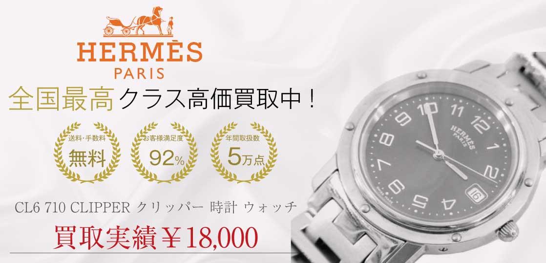 エルメス CL6 710 CLIPPER クリッパー 時計 ウォッチ 買取実績画像