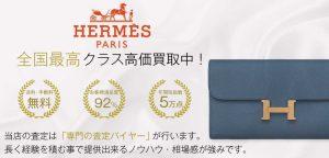 【全国No.1】エルメス 財布買取なら宅配買取ブランドバイヤー 画像