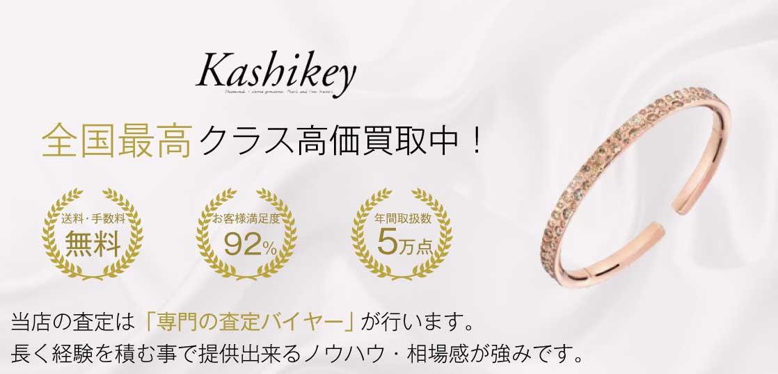 カシケイ(KASHIKEY)高価買取|宅配買取ブランドバイヤー