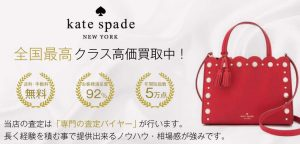 ケイトスペード バッグ買取 高く買います!宅配買取ブランドバイヤー 画像