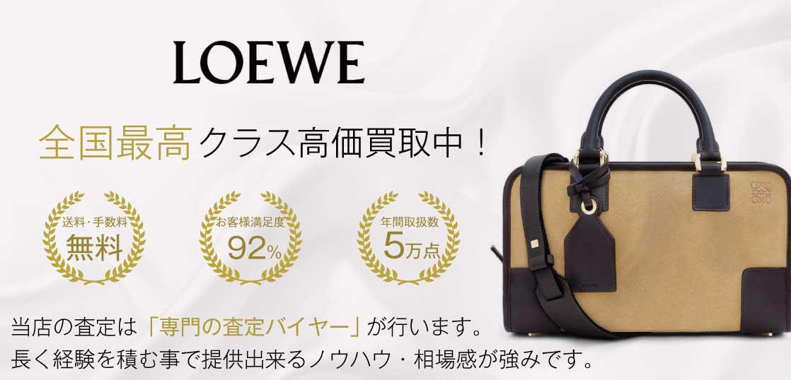 sneakers for cheap 819e5 ce8e2 ロエベ(LOEWE) アマソナ高価買取|宅配買取ブランドバイヤー