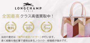 【全国No.1】ロンシャン買取なら宅配買取ブランドバイヤー 画像