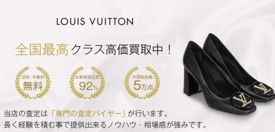 ルイヴィトン 靴買取 高く買います!宅配買取ブランドバイヤー 画像