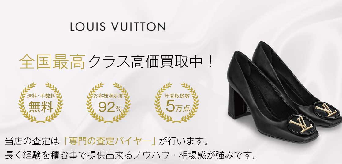 ルイヴィトン 靴買取|高く買います!宅配買取ブランドバイヤー 画像