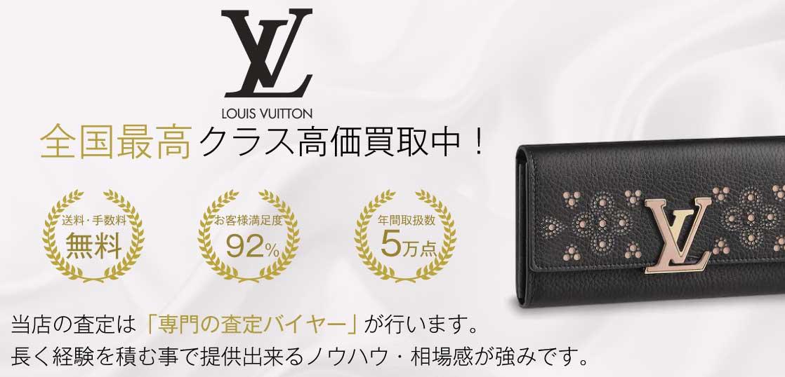 【全国No.1】ルイヴィトン 財布買取なら宅配買取ブランドバイヤー 画像
