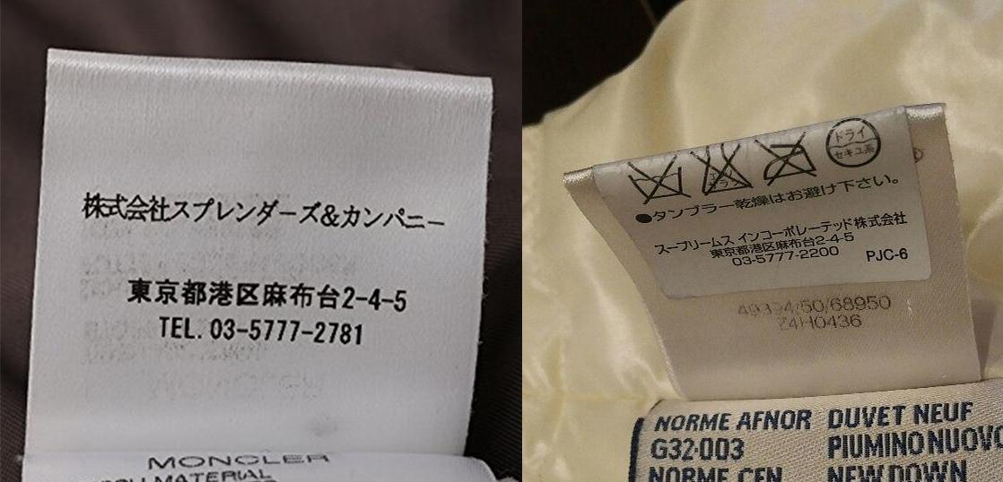 モンクレール 2006年1月〜2008年3月:スプリームスインコーポレーテッド2008年4月~2009年3月:スプレンダーズ&カンパニー 画像