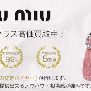 【圧倒的No.1】ミュウミュウ買取なら宅配買取ブランドバイヤー 画像