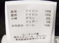 モンクレール高価買取のポイント 日本国内正規品かどうか?内タグ画像