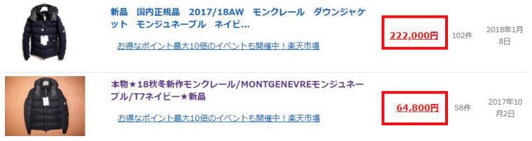 モンクレール モンジュネーブル ダウンジャケットの買取価格比較