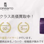 モラビト(MORABITO)高価買取|宅配買取ブランドバイヤー