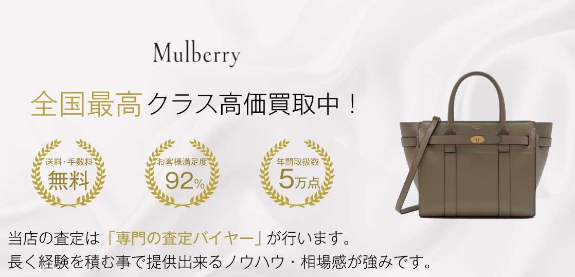 マルベリー(MULBERRY)高価買取|宅配買取ブランドバイヤー
