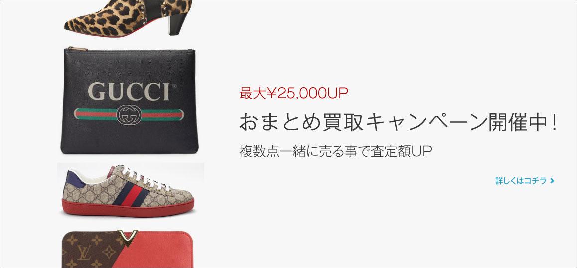 ブランド品おまとめ買取キャンペーン画像