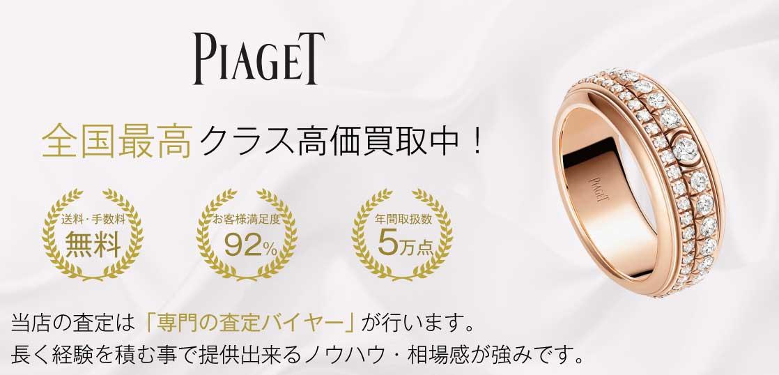 ピアジェ(PIAGET)高価買取|宅配買取ブランドバイヤー
