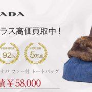 PRADA プラダ BN2182 CANAPA カナパ ファー付 トートバッグ 買取実績画像