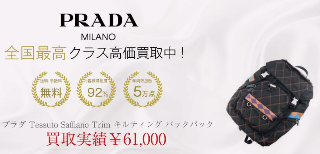 プラダ Tessuto Saffiano Trim キルティング バックパック 買取画像