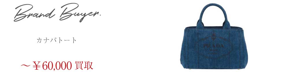 プラダ カナパ 全モデル全カラーを高額買取中