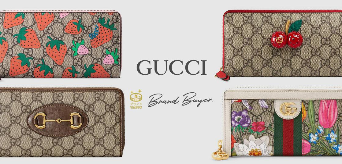 グッチ ラウンドファスナー 財布の代表モデル 画像