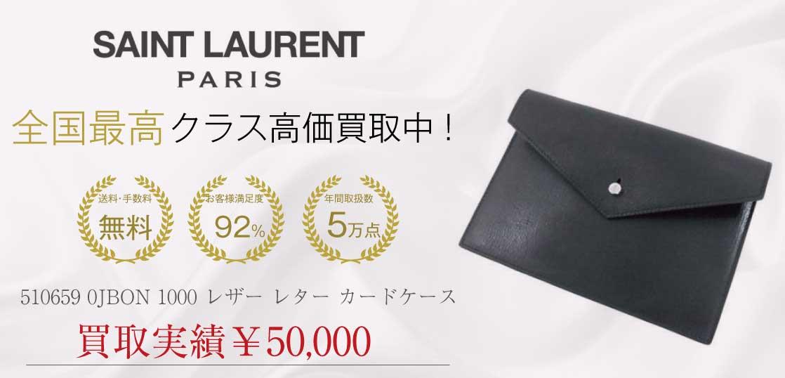 サンローラン 510659 0JBON 1000 レザー レター カードケース 買取実績画像