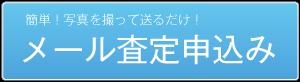 ブランド品メール査定バナー画像