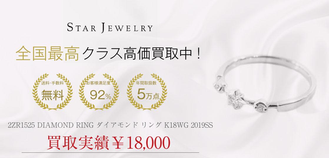スタージュエリー 2ZR1525 DIAMOND RING ダイアモンド リング K18WG 2019SS 買取実績の紹介 | 宅配買取専門ブランドバイヤー 画像