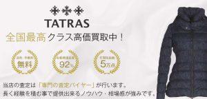 【圧倒的No.1】タトラス買取なら宅配買取ブランドバイヤー 画像