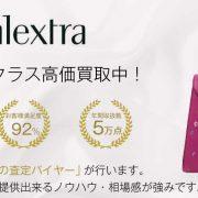 【全国No.1】ヴァレクストラ買取なら宅配買取ブランドバイヤー 画像