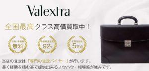 【圧倒的No.1】ヴァレクストラ買取なら宅配買取ブランドバイヤー 画像